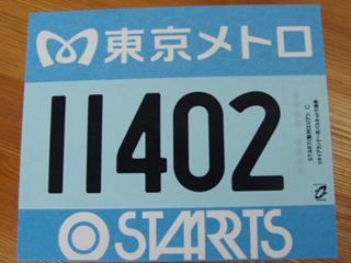 tokyo_marathon_1.jpg
