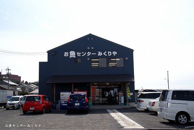 お魚センター1