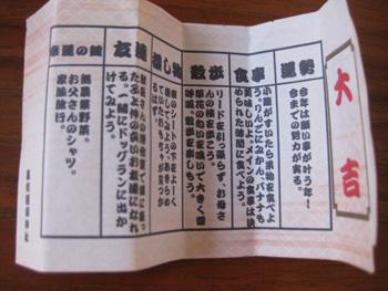 aikichi_20090910135502.jpg
