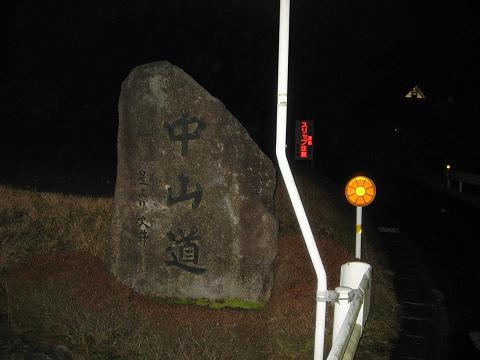 「中山道 是より大井」の石碑