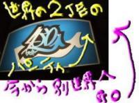 snap_topko_200811622540_convert_20081113032728_convert_20081113035135.jpg
