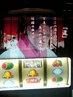 inoki-michi