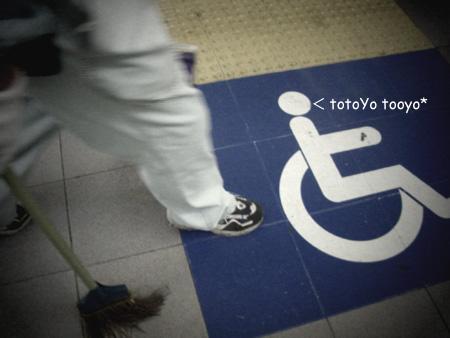 車椅子優先