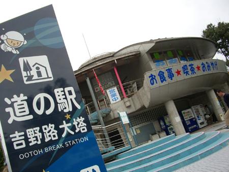 道の駅 大塔