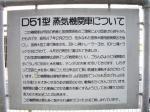 まちだのデゴイチ D51 862号(2)01