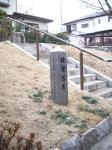 鞍掛の松公園01