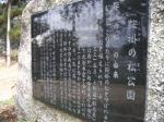 鞍掛の松公園02