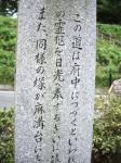 新戸一里塚02