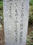 新戸一里塚04