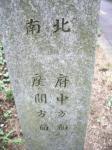 新戸一里塚05