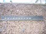 町田山崎団地給水塔02