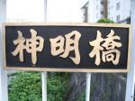 神明橋02