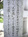 大山道6_04
