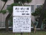 めいめい塚_01