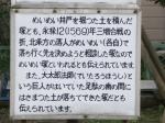 めいめい塚_02