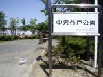 中沢谷戸公園01
