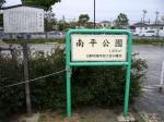 南平公園01