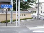松姫尼公の墓02