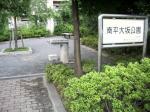 南平大坂公園01