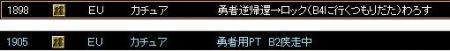 3月19日触手クエPTその1