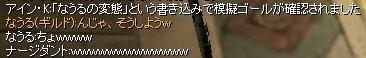 5月29日ムカデ競争その7