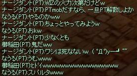 櫛稲田さんと石窟へ(その5 鬼だ!鬼がいるよ!)