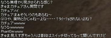 8月11日怪談(のりぴー再び)