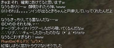 8月11日怪談(紅憐さんの怪談)