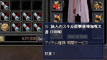 8月18日SP経験値100