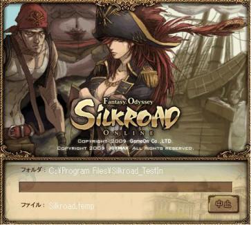 Silkroad2009-4-4.jpg