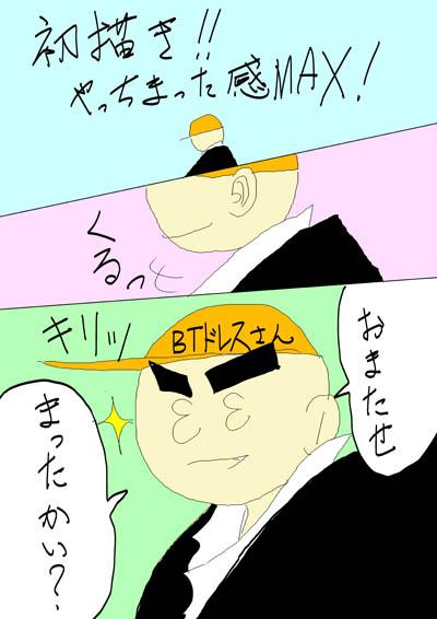074_toutou17.jpg