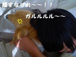 離すなりお~!!