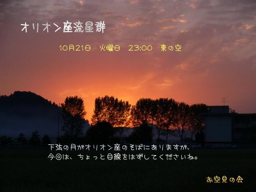2008 10 21 オリオン座流星群