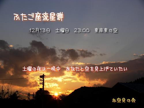 2008 12 13 ふたご座流星群