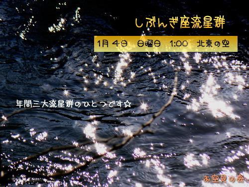 2009 1 4 しぶんぎ座流星群