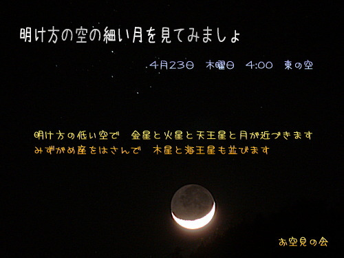 2009 4 20_23 細い月と星の並び2
