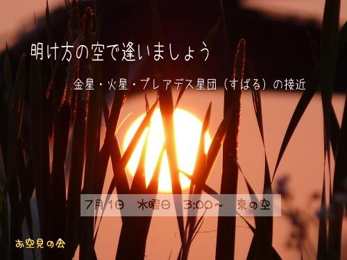 2009 7  1 明け方の空で逢いましょう