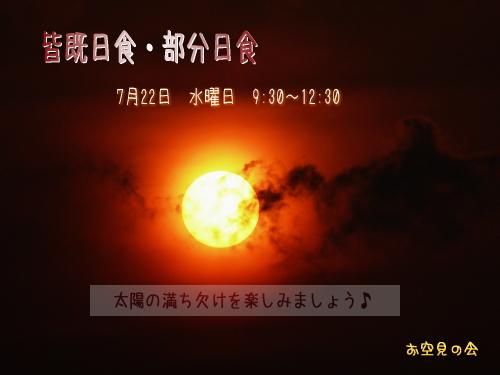 2009 7  22 皆既日食・部分日