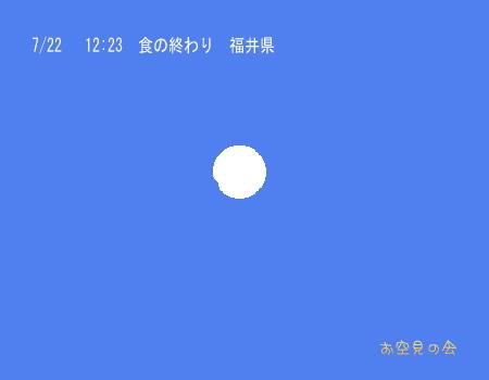 2009 7  22 皆既日食・部分日食星図4