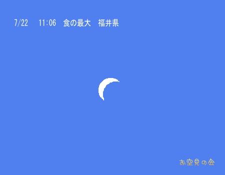 2009 7  22 皆既日食・部分日食星図3