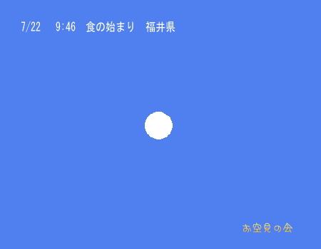 2009 7  22 皆既日食・部分日食星図1
