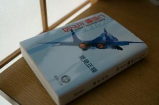 亡命機 ミグ29