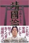 yasukuniron.jpg