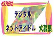 digital-netidol2.jpg
