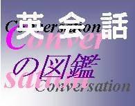 eikaiwa-zukan.jpg