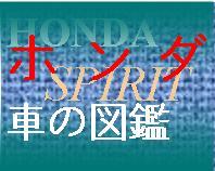honda-zukan.jpg