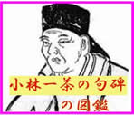 issa-zukan.jpg