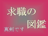 kyushoku-zukan.jpg