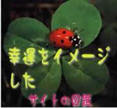 lucky-zukan2.jpg