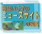 news-site-zukan2.jpg